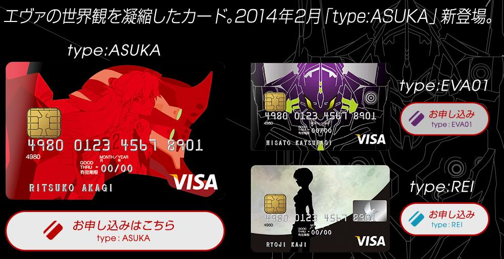 eva-credit-card