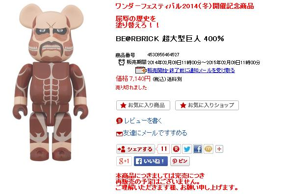 shingaki-bear-2